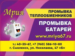 Услуги по ремонту и системы отопления