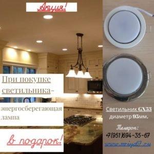 покупке светильника-энергосберегающая лампа в подарок