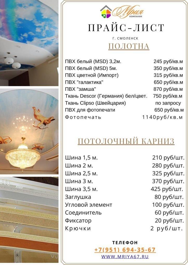 Прайс-лист натяжные потолки, потолочный карниз Мрия